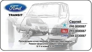 Форд Транзит c 1986-2012г, Ford Connect по з/пч